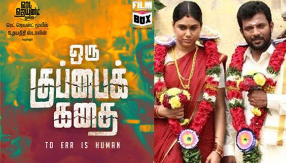 Oru Kuppai Kathai Movie Review