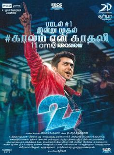 Single track release date is here for Surya's '24'