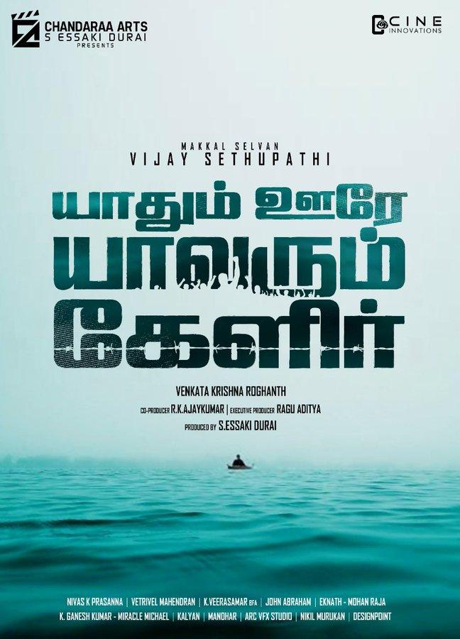 Title Look of Yaadhum Oore Yaavarum Kelir