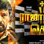 Rajavukku Check Tamil Movie Review