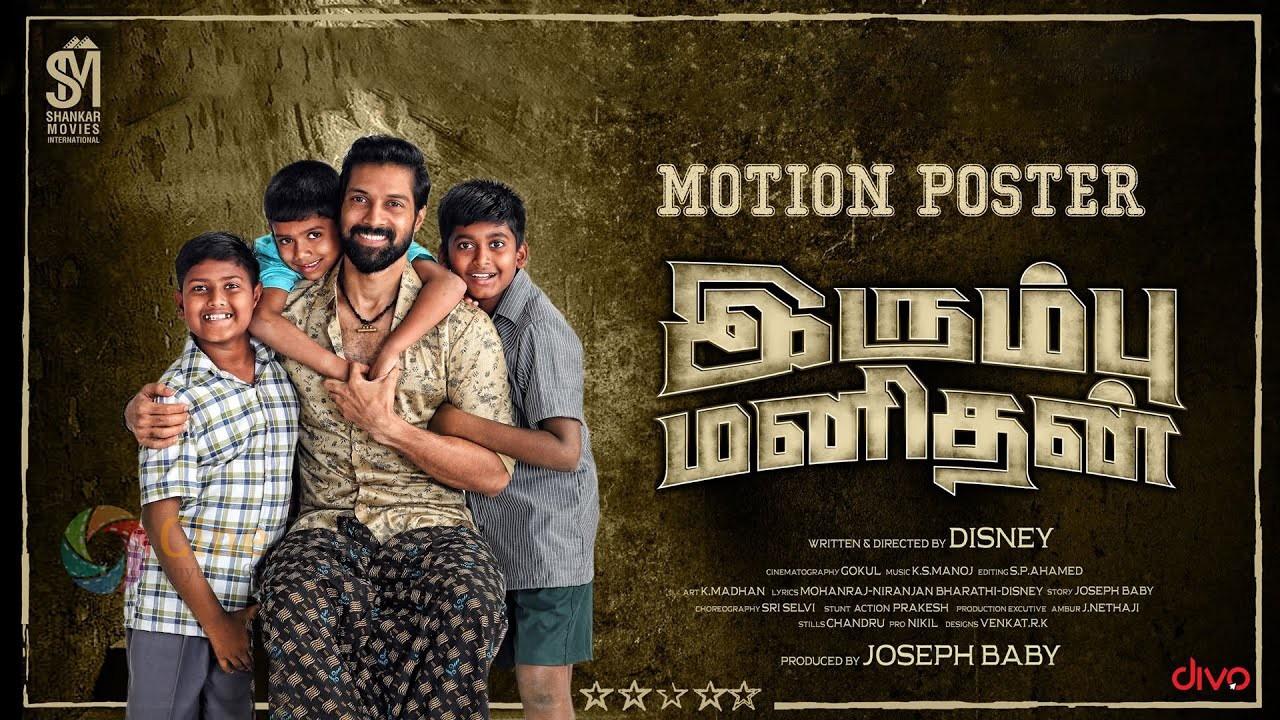 Irumbu Manithan Motion Poster
