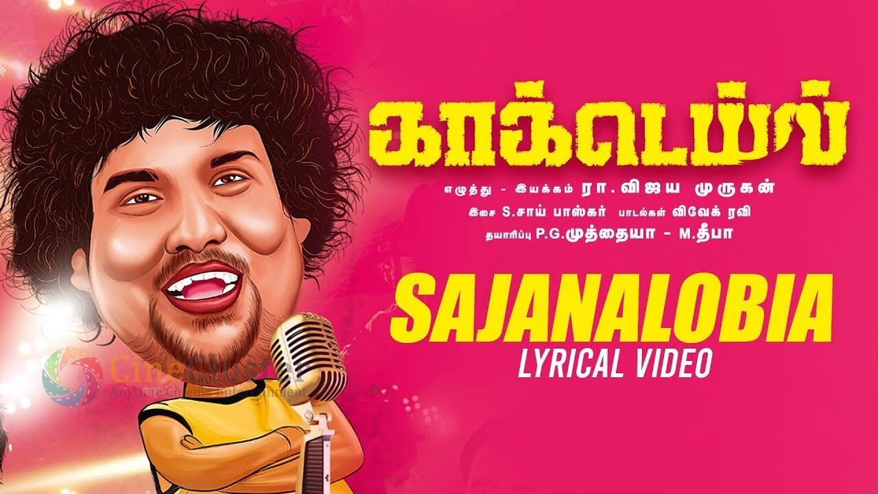 Sajanalobia Lyrical Video