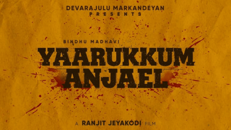 OFFICIAL UPDATE ABOUT YAARUKKUM ANJAEL