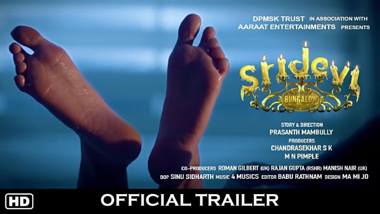 SRIDEVI BUNGALOW TRAILER IS OUT NOW!