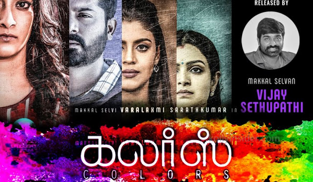 VARALAXMI SARATHKUMAR'S COLORS TRAILER IS OUT NOW