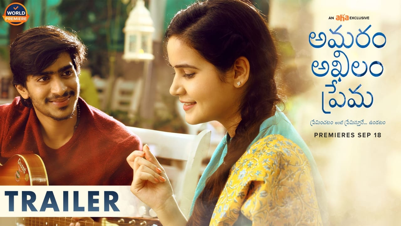 Amaram Akhilam Prema Trailer
