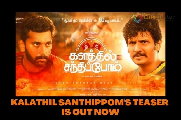 KALATHIL SANTHIPPOM'S TEASER IS OUT NOW