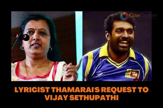 LYRICIST THAMARAI'S REQUEST TO VIJAY SETHUPATHI