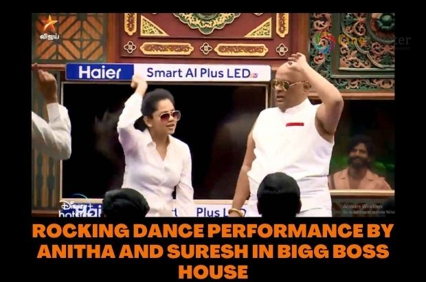 ROCKING DANCE PERFORMANCE BY ANITHA AND SURESH IN BIGG BOSS HOUSE
