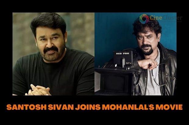 SANTOSH SIVAN JOINS MOHANLAL'S MOVIE