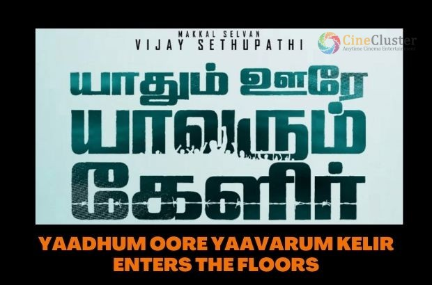 YAADHUM OORE YAAVARUM KELIR ENTERS THE FLOORS