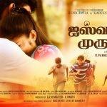 Iswarya Murugan Official Teaser