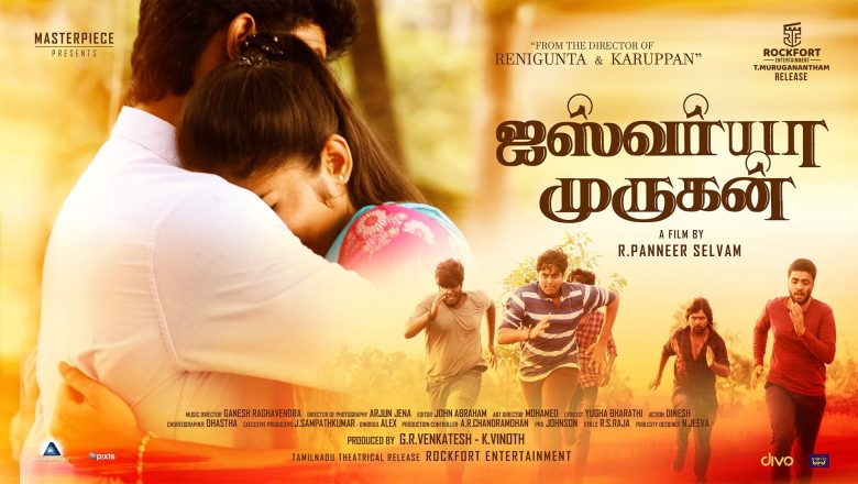 Iswarya Murugan Official Teaser