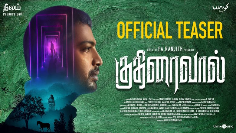 Kuthiraivaal Official Teaser