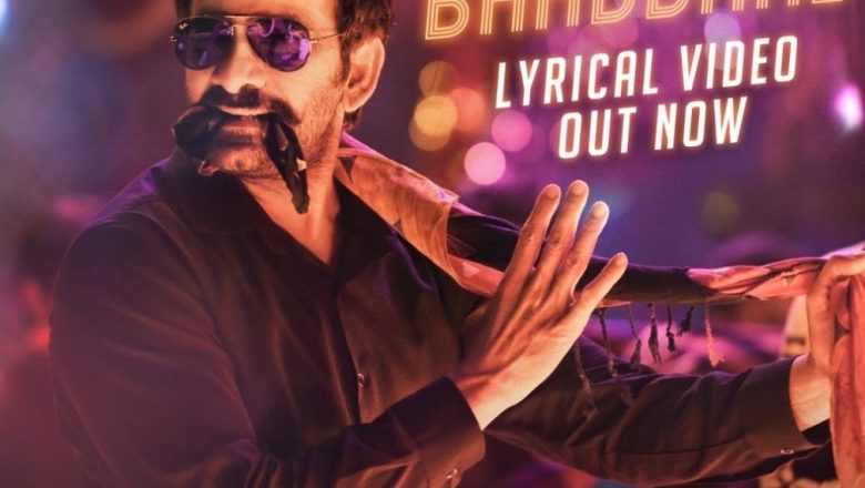 Bhoom Bhaddhal Lyrical Video