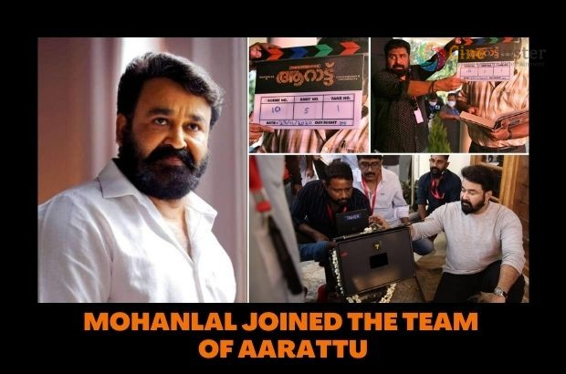 MOHANLAL JOINED THE TEAM OF AARATTU