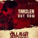 Aatkal Thevai Official Trailer