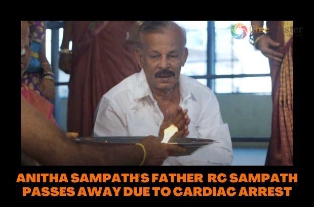 ANITHA SAMPATH'S FATHER  RC SAMPATH PASSES AWAY DUE TO CARDIAC ARREST