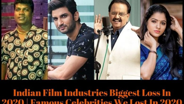 Indian Film Industries Biggest Loss In 2020 | Famous Celebrities We Lost In 2020