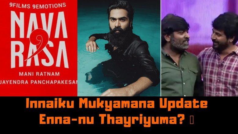 Suriya Joins with GVM | Simbu's New Pics Goes Viral |SivaKarthikeyan & Vijay Sethupathi help Thavasi
