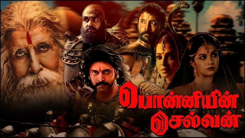 EXCITING UPDATE ON PONNIYIN SELVAN