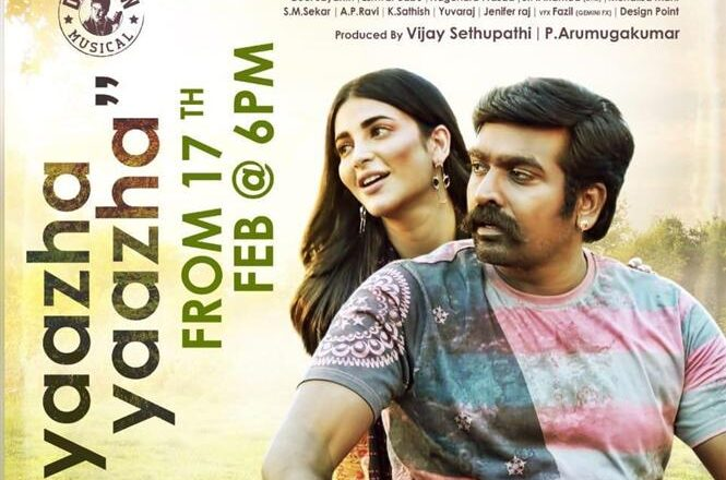 INTERESTING UPDATE ON VIJAY SETHUPATHI'S NEXT MOVIE