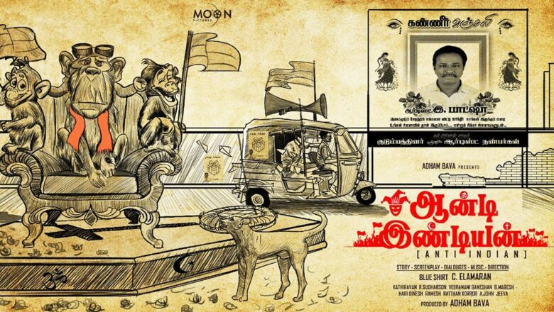 C ELAMAARAN'S ANTI INDIAN OFFICIAL MOTION POSTER IS OUT