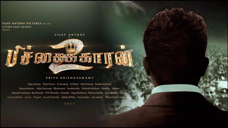 Major change in Vijay Antony's Pichaikkaran Sequel