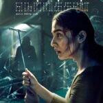 Netrikann –  Review